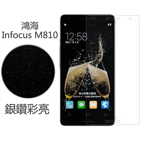 Ultimate- Infocus M810 銀鑽防刮保護貼 超薄螢幕膜 手機膜 保貼