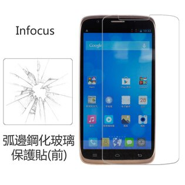 Ultimate- Infocus M810 9H硬度0.33mm 弧邊 鋼化玻璃保護貼 防爆裂 不刮花保護手機螢幕保護貼