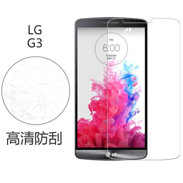 Ultimate- LG G3高清防刮/霧面抗指紋防刮 保護貼超薄手機螢幕膜 貼膜 手機膜