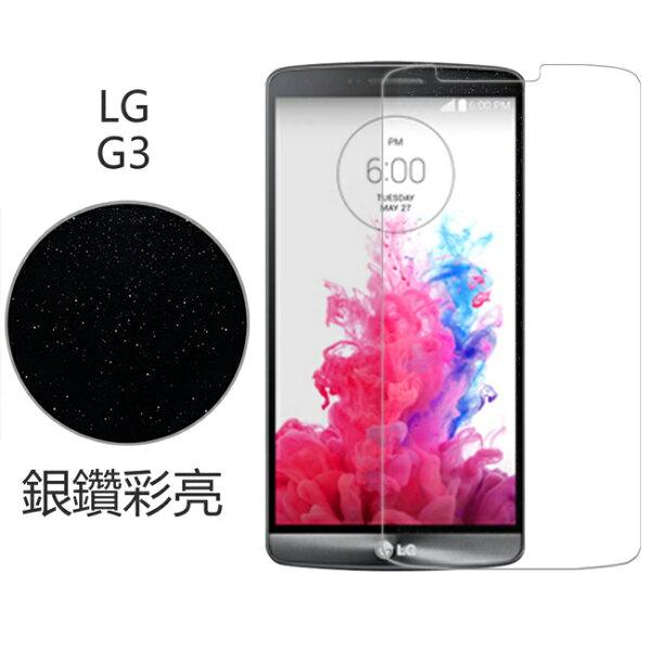 Ultimate- LG G3 銀鑽防刮保護貼 保護膜 超薄手機螢幕膜 貼膜 手機膜