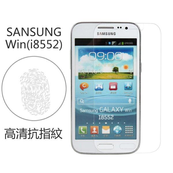 Ultimate- Samsung Win(i8552) 高清抗指紋保護貼 防油汙灰塵 超薄螢幕膜 手機膜 保貼