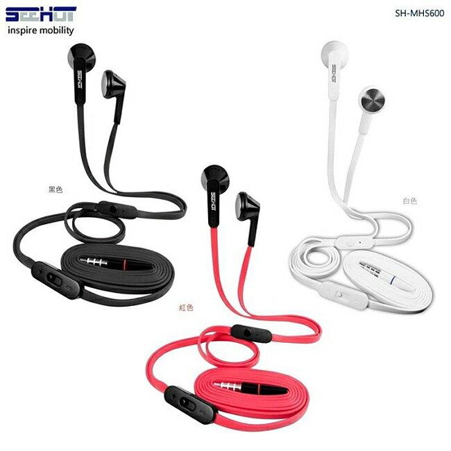 Ultimate- SeeHot 立體聲有線耳機 MHS600 耳塞式耳機 線控耳機 立體聲有線耳機 麥克風