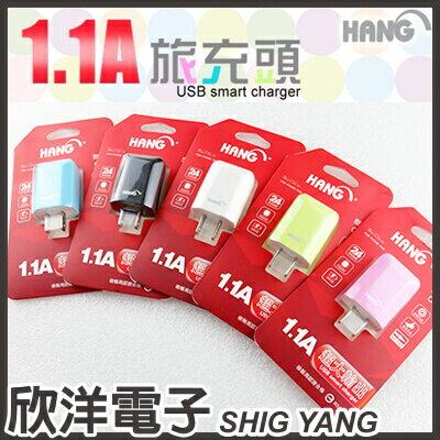 ※ 欣洋電子 ※ HANG 5V 1.1A 超大輸出 USB電源供應器(C3) /五款色系 顏色隨機出貨 可自訂喜好順序