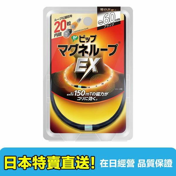 【海洋傳奇】45cm現貨【日本直送免運】日本 易利氣 EX 磁力項圈 - 三色45cm/ 50cm/ 60cm 黑色加強版 永久磁石~還有磁石貼~ 2