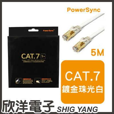 ※ 欣洋電子 ※ 群加科技 Cat.7 10Gbps 超高速網路傳輸線珠光白 / 5M ( CAT705PW )