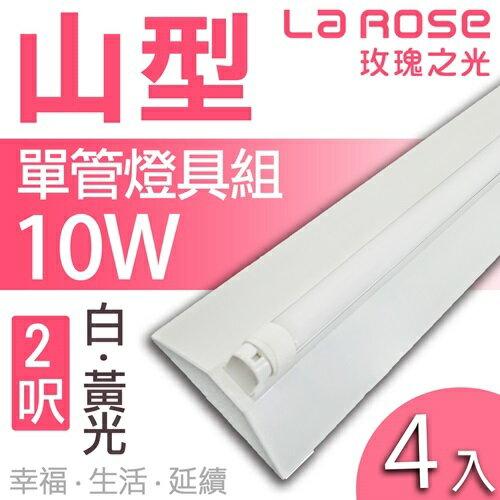 【La Rose】T8 LED燈管『山型單管燈具組』2呎10W(4入)