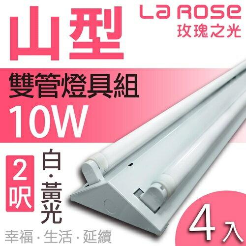 【La Rose】T8 LED燈管『山型雙管燈具組』2呎10W(4入)