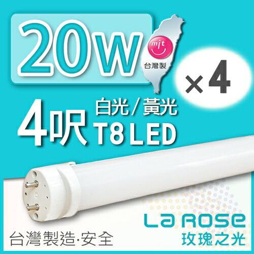 【La Rose】T8-LED 4呎20W燈管(4入)