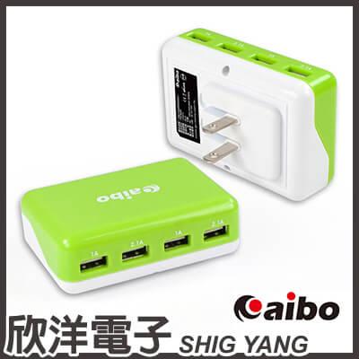 ※ 欣洋電子 ※ aibo 手機/平板USB充電器 4孔旅充 6000mA (CB-AC/USB/C) / 綠白、藍黑 顏色隨機出貨 可自訂喜好順序