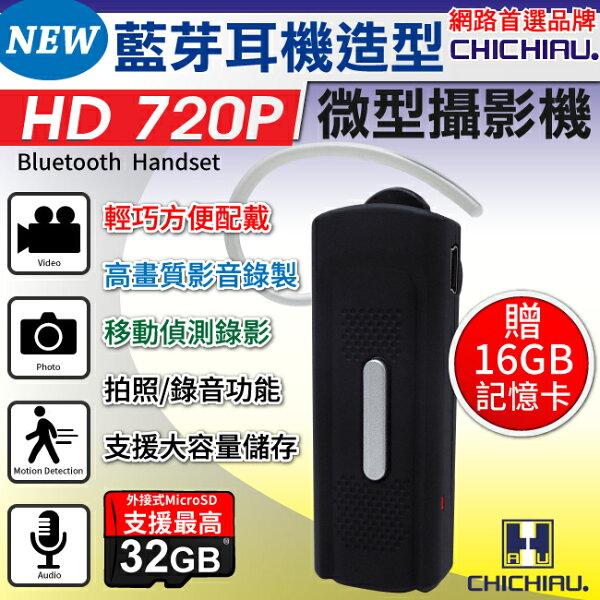 【CHICHIAU】HD 720P藍芽耳機造型微型針孔攝影機