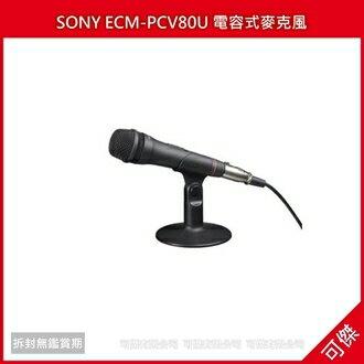 可傑 SONY ECM-PCV80U 電容式麥克風 附支架這支麥的收音實在是非常靈敏,從麥克風側面會被收錄進去