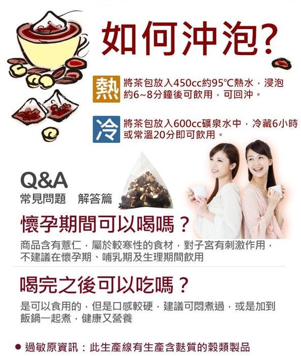 『121婦嬰用品館』阿華師 天籟茶品紅豆紫米薏仁水(15g*12入/袋) 2
