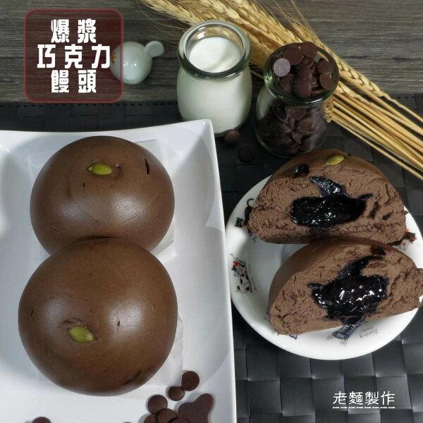 【木子先生】爆漿巧克力饅頭 包子(奶素)