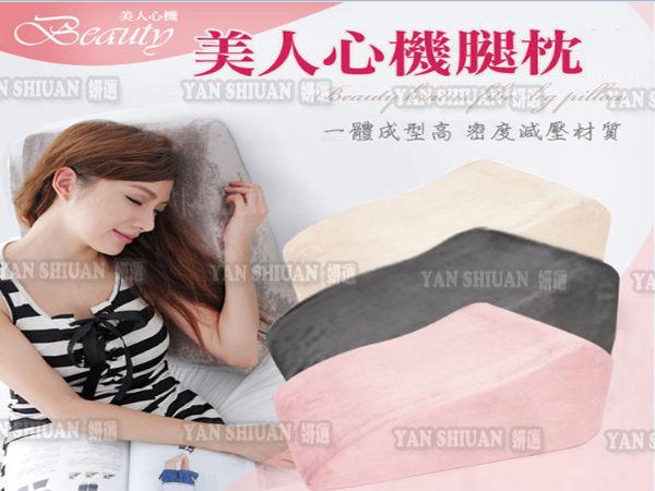 【姍伶】美人心機 台灣製 美腿枕/靠枕/抬腿枕