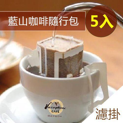 【薩克斯風咖啡】藍山 濾掛咖啡 隨行包(5入)【免運】    原豆新鮮烘培研磨.充氮保鮮入袋,只要1分鐘立即享受滴濾研磨咖啡