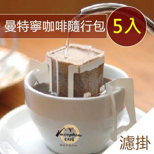【薩克斯風咖啡】曼特寧濾掛咖啡 隨身包5入【免運】    原豆新鮮烘培研磨.充氮保鮮入袋,只要1分鐘立即享受滴濾研磨咖啡