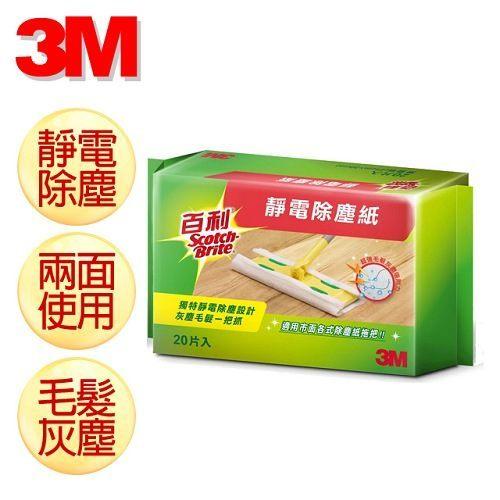 [淨園]3M 百利靜電除塵紙補充包(21×30cm 20片/入)