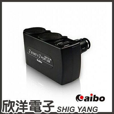 ※ 欣洋電子 ※ aibo IP-C-AB431 車用USB點煙器擴充座(雙USB埠+雙點煙器) 3100mA
