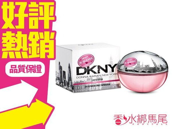 ◐香水綁馬尾◐ DKNY Heart Be Delicious LONDON 最愛倫敦 淡香精 香水空瓶分裝 5ML