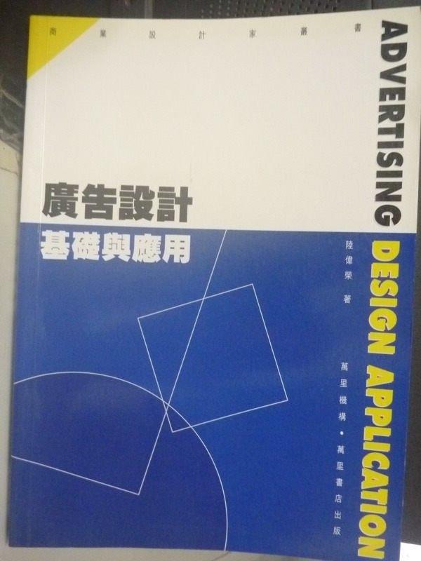~書寶 書T6/大學藝術傳播_PLB~廣告 基礎與應用_陸偉榮 ~  好康折扣