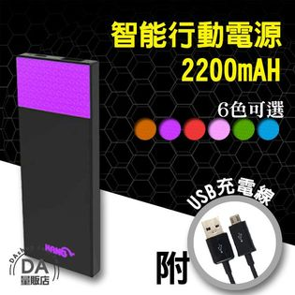 《DA量販店》HANG X21 蜂巢 4200 行動電源 移動電源 極輕薄 安規認證 紫色(W96-0095)