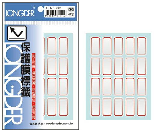 【龍德 LONGDER】 LD-3032 紅框 保護膜標籤 200P ( 20包/盒)