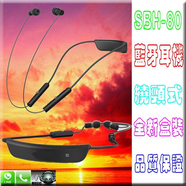 ☆雲端通訊☆通用配件 SBH80 SBH-80 頸掛式 藍芽耳機 v3.0 NFC 高清語音通話 aptX 音訊技術