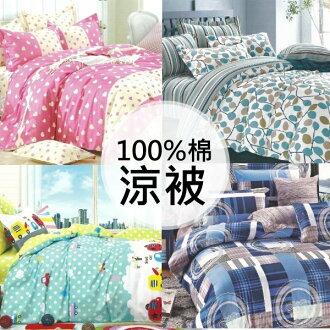 【150X180cm精梳棉雙人涼被】100%純棉 空調被 四季被 冷氣被 夏被 薄被 環保印染 雙面印花~華隆寢飾