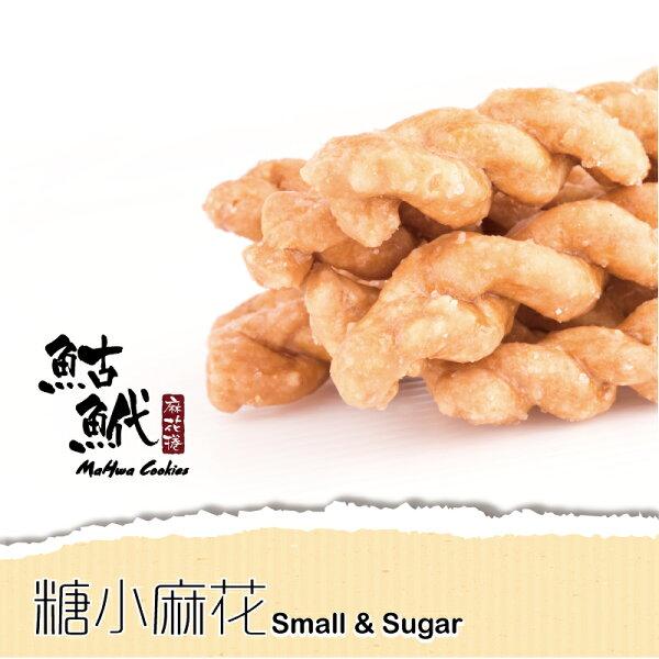 鮕鮘麻花捲-糖小麻花(200公克)