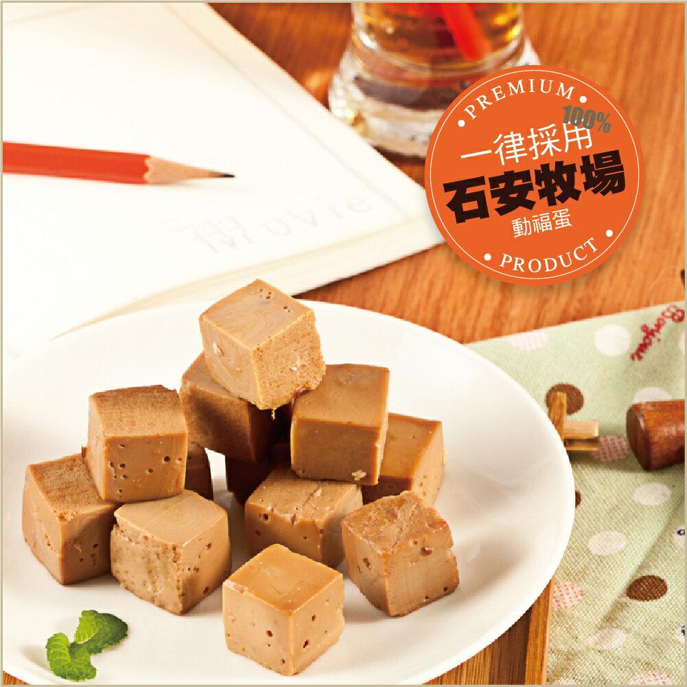 【石安牧場Q彈傳香】香滷蛋白丁/原味 團購價219