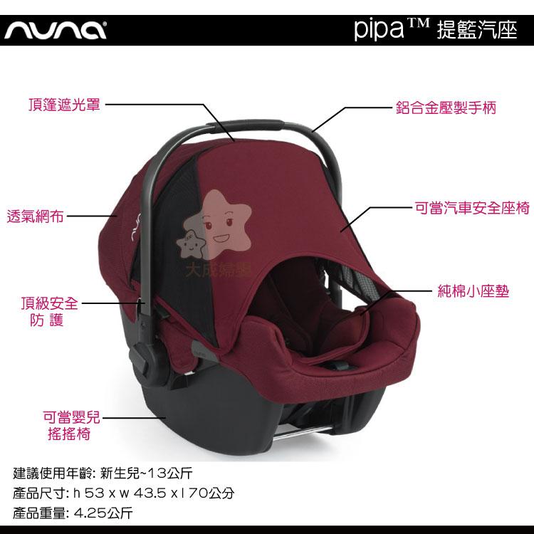 【大成婦嬰】限時超值優惠組 Nuna ivvi 豪華手推車(ST-20) 座椅寬敞 可平躺 亦可座椅換向 (3色任選)+PIPA提籃汽座(2色任選) 6