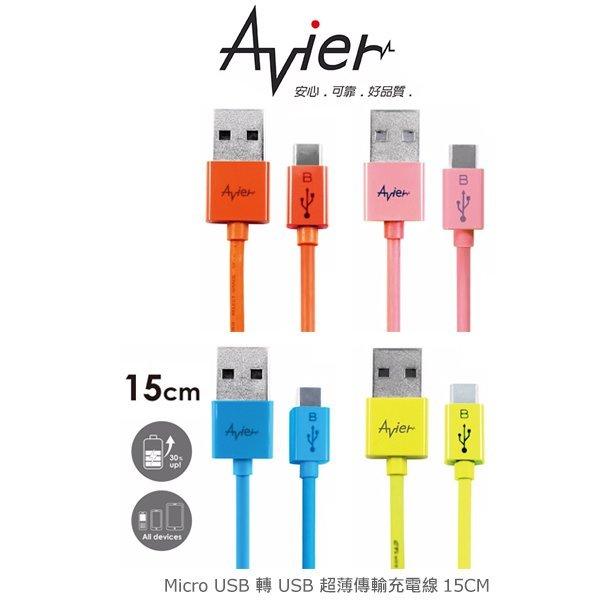Avier micro USB轉USB超薄傳輸充電線15cm MU2015-彩色款/傳輸線/充電線【馬尼行動通訊】