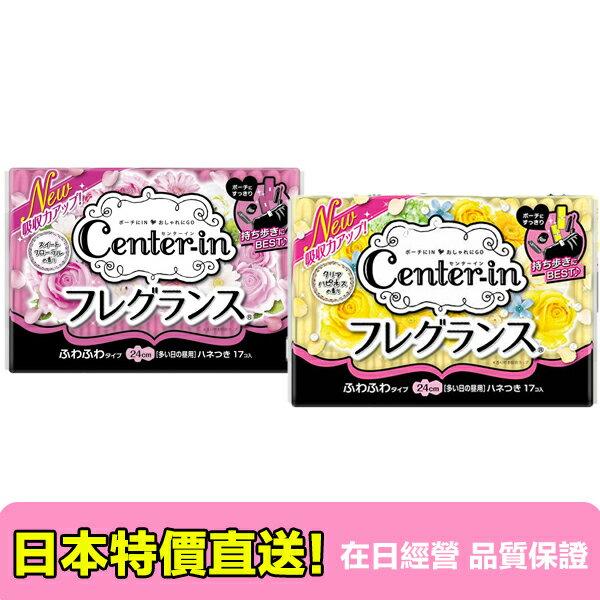 【海洋傳奇】日本Center-in 棉柔香氛蝶翼衛生棉/一般日用/24cm/17枚 粉色 黃色