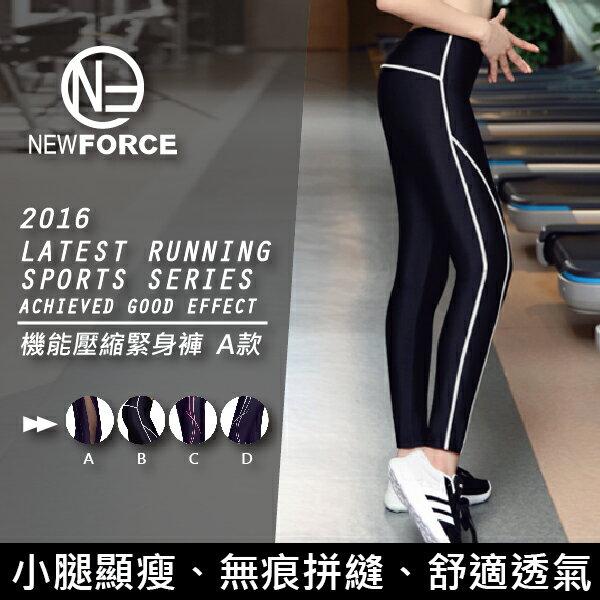 【NEW FORCE】立體顯瘦透氣運動壓縮女緊身褲-B款 D0201001000202