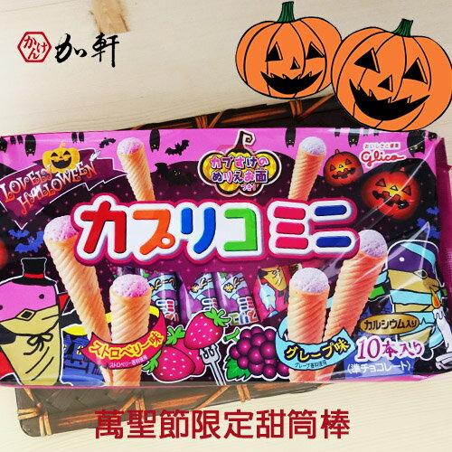 《加軒》日本glico固力果萬聖節限定二色水果甜筒餅乾棒