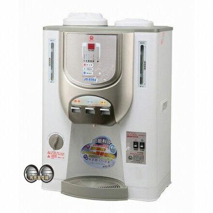 【晶工牌】 11公升數位節能冰溫熱開飲機JD-8302