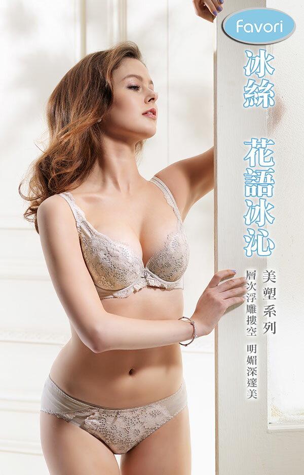 【Favori】冰絲 花語冰沁E罩杯內衣 (裸) 5