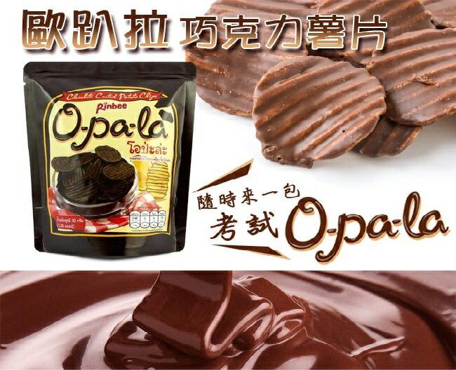 有樂町 泰國 Rinbee歐趴拉巧克力薯片30g 0