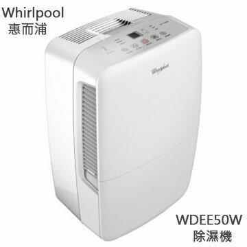 【現貨】Whirlpool 惠而浦 25公升 除濕機 WDEE50W  免運 0利率 公司貨 日立可參考
