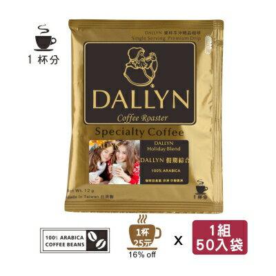 【DALLYN 】假期綜合濾掛咖啡50入袋 Holiday blend Drip coffee | DALLYN豐富多層次 0