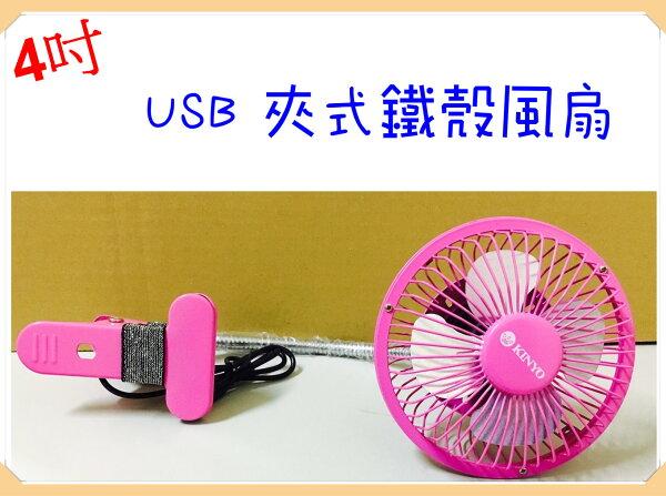 ❤含發票❤【KINYO-4吋USB夾式鐵殼風扇】❤風扇/USB/節能/安靜/隨處夾/筆電/行動電源/散步❤