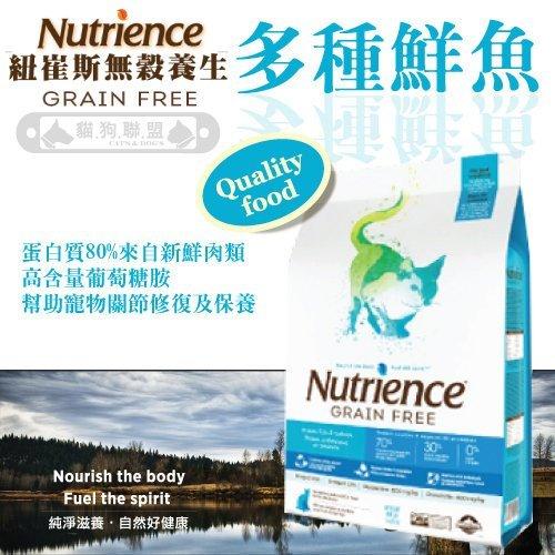 +貓狗樂園+ Nutrience紐崔斯【無穀養生貓系列。多種鮮魚。5公斤】2010元 - 限時優惠好康折扣