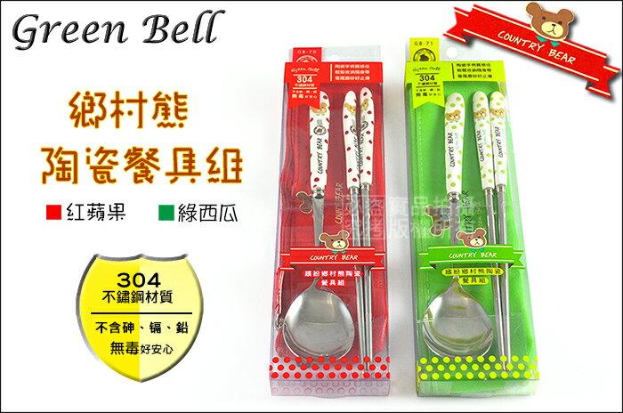 快樂屋♪ 綠貝 Green Bell 鄉村熊 陶瓷304不鏽鋼環保餐具組 湯匙 筷子 收納