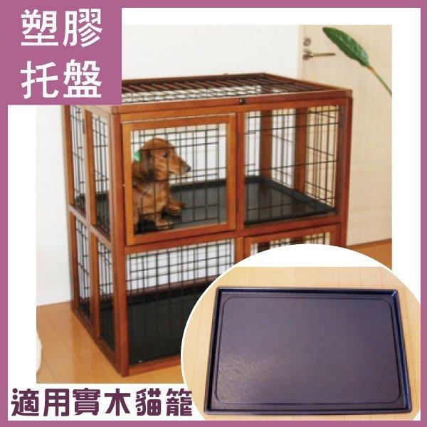 凱莉小舖【BXP02】塑膠托盤 實木框架貓籠/木製貓籠貓窩/貓屋/貓籠