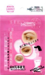 雪曼妮魔法雙眼皮貼膠XL型(3M材質透氣膠美眼貼)