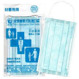 安康拋棄式防護口罩大小組合包
