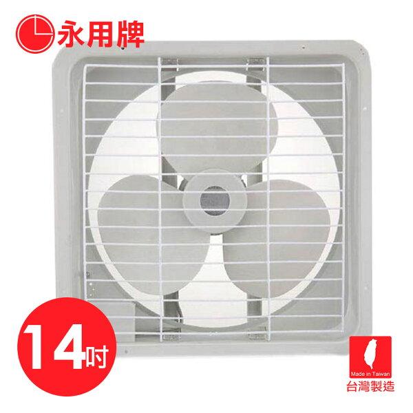 【永信牌】台製14吋吸排兩用通風扇 FC-514