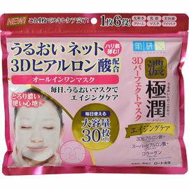 ROHTO肌研極潤3D玻尿酸 六合一保養功效面膜(30枚入)
