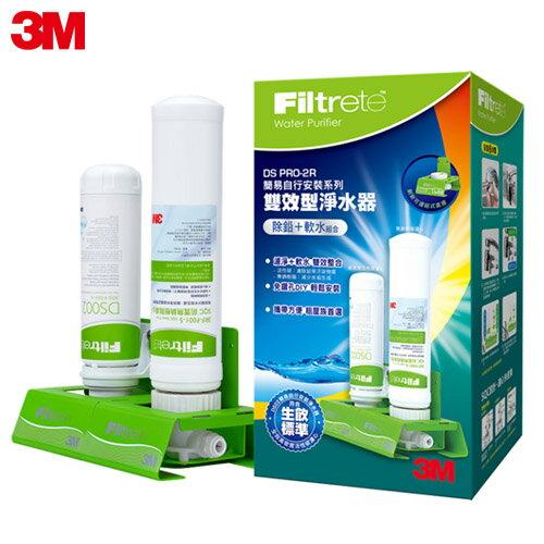 3M 極淨便捷DIY軟水+濾淨雙效型淨水器 DS PRO-2R 0