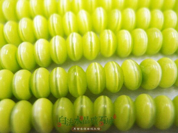 白法水晶礦石城 琉璃貓眼 4*8mm- 芥茉綠色 算盤珠 貓眼明顯漂亮 可當隔珠 串珠/條珠 首飾材料(一件不留出清五折區)